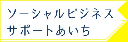 バナー(SBSあいち)