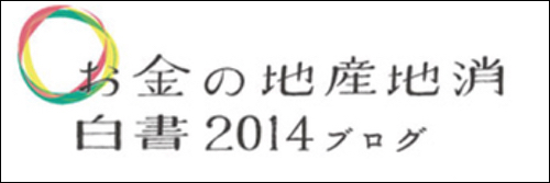 2014hakusyo