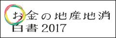2017hakusyo
