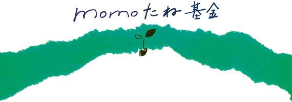 momotane2012