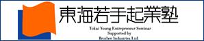 toukaiwakate-kigyo_banner